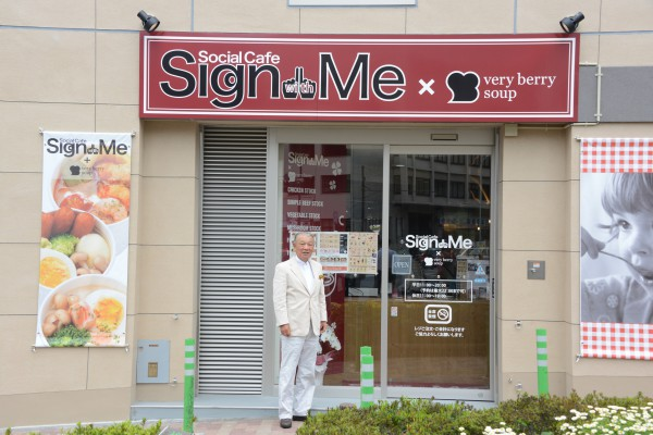 Sign With Me カフェの前で