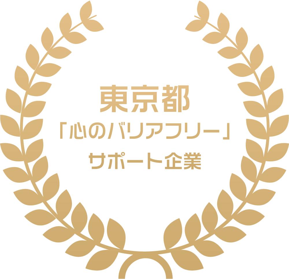 東京都「心のバリアフリー」サポート企業